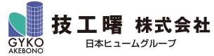 技工曙株式会社