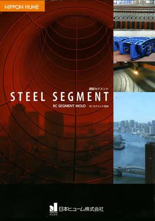 STEEL SEGMENT 銅製セグメント RCセグメント型枠 カタログダウンロード